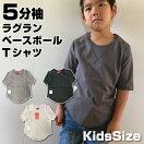 【5分袖】デニムスタイルラグランベースボールTシャツ綿100%インディゴ染め110120130140150cm【メール便対応】