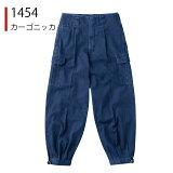メーカー注文分!鳳皇 紳士 作業 ズボン デニム カーゴニッカ(1454) 綿100%