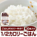 【国産正規マイクロダイエット】60R10-06192 1/2カロリーごはん 30食セット 【送料無料】