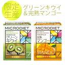 【限定生産】グリーンキウイ&完熟マンゴー14食(各味7食ずつ...