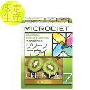 【限定生産】MDグリーンキウイ(7食):マイクロダイエットでお手軽ダイエット!低糖質、ダブルプロテイン。完全栄養食 (60R20-7018)