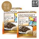 【限定生産】マイクロダイエットほうじ茶ラテ(14食):ダイエット シェーク ドリンク 【60R20-07439】