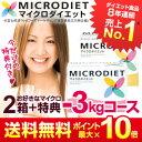 【ただ今ポイント最大21倍!】【国産正規マイクロダイエット】60R10-50002 目指せ-3kg 箱選択2...