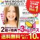 【ただいまポイント最大12倍!】【国産正規マイクロダイエット】60R10-...