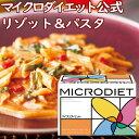 【国産正規マイクロダイエット】60R10-37124 リゾット&パスタミックスパックマイクロダイエット14食 【送料無料】