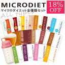 【国産正規マイクロダイエット】60R10-07169 18%OFF マイクロダイエット全種類セット 【送料無料】