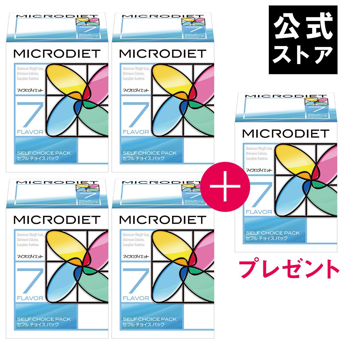 【正規】マイクロダイエット ドリンク 7食 お好きな味4箱&1箱プレゼント【60R20-47446】