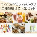 【公式】マイクロダイエット全種類セット |プロテイン配合 置き換えダイエット セットでお安くお買い得。コロナ太り解消におうちで短期集中ダイエット 【送料無料】60R20-7016 3