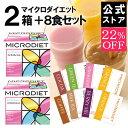 【正規】マイクロダイエット2箱+8食セット 目指せ-3キロ【...