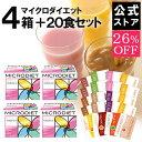 【正規】マイクロダイエット4箱+20食セット 目指せ-5キロ...