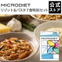 【正規】マイクロダイエットリゾット&パスタ 7食特別セット(...