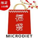 【先着100名様限定】マイクロダイエット2020年福袋   送料無料 MD サニーヘルス ドリンク ダイエット サプリ シェイク microdiet  【60R20-04977】・・・