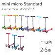 ミニ・マイクロ(最新 モデル)2〜5才 正規輸入品(2年保証) Microscooters Japan SG規格製品安全基準合格品キックボード、 キックスケーター、 ミニマイクロスクーター、 乗り物 乗用玩具 minimicro