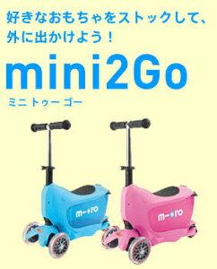 ミニ・トゥーゴー(Mini2Go) 1.5才〜5才 正規輸入品(2年保証) from Microscooters Japan キックボード、 キックスケーター、 子供用、 キッズ、 乗り物 乗用玩具 mini2go