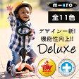ミニ・マイクロ・キックスリー・デラックス(Mini Micro Kick3 Deluxe)【乗物玩具〜キックボード】18ヶ月〜5歳|スイスデザイン|送料無料|正規品|メーカー2年保証|キックボード|キックスクーター|子供の成長に合わせて3つのステップで遊べる!