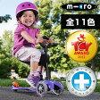 ミニ・マイクロ・キックスリー・スタンダード(Mini Micro Kick3 Standard)【乗物玩具〜キックボード】18ヶ月〜5歳|スイスデザイン|送料無料|正規品|メーカー2年保証|キックボード|キックスクーター|子供の成長に合わせて3つのステップで遊べる!