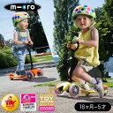 ミニ・マイクロ・キックスリー・スタンダード(Mini Micro Kick3 Standard【乗物玩具|キックボード】18ヶ月から5歳|スイスデザイン|送料無料|正規品|2年保証|キックボード|子供の成長に合わせて3ステップで遊べる