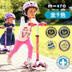 ミニ・マイクロ・デラックス(Mini Micro Deluxe)【キックボード】2〜5歳 スイスデザイン 送料無料 正規品 2年保証 世界中で数々の賞を受賞したベストセラー