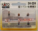 座っている乗客3 【KATO・24-224】「鉄道模型 Nゲージ カトー」