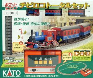 ★Nゲージ カトー ポケットラインシリーズ★チビロコ トータルセット【KATO・10501-1】「鉄道...