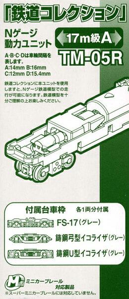 TM-05R 鉄コレ動力17m級A【トミーテック・259558】「鉄道模型 Nゲージ TOMYTEC オプションパーツ」