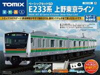 ベーシックセットSD E233系上野東京ライン