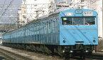 103系通勤電車(高運転台非ATC車・スカイブルー)基本セット (4両) 【TOMIX・92586】「鉄道模型 Nゲージ トミックス」