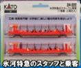 氷河特急のスタッフと乗客 (1等車・2両分入)【KATO・24-222】「鉄道模型 Nゲージ カトー」
