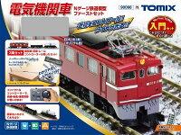 電気機関車Nゲージ鉄道模型ファーストセット【TOMIX・90096】「鉄道模型 Nゲージ トミックス レールセット」