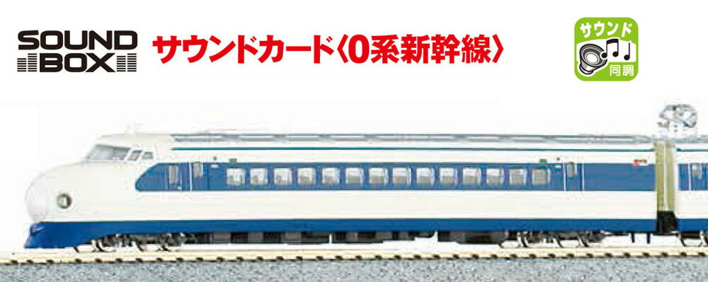 サウンドカード 0系新幹線【KATO・22-242-2】「鉄道模型 Nゲージ カトー」