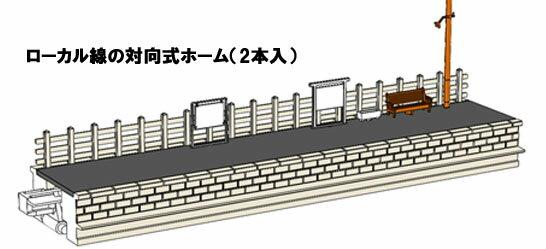 ローカル線の小型駅 対向式ホーム 2本入り 品番:23-133