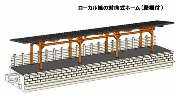 ※新製品 10月発売※ローカル線の対向式ホーム(屋根付)【KATO・23…