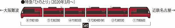 ※新製品 12月発売※近畿日本鉄道 80000系(ひのとり 6両編成)セット(6両)【TOMIX・98695】「鉄道模型 Nゲージ トミックス」_1