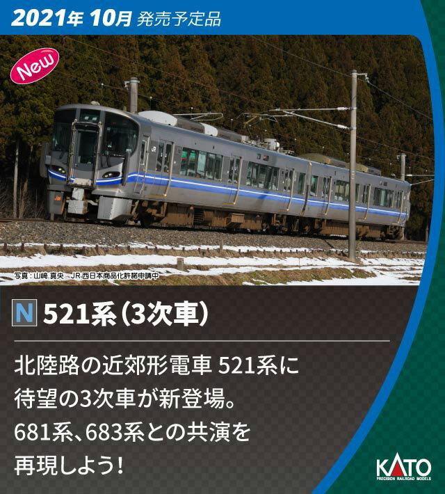 ※新製品 10月発売※521系(3次車) 2両セット【KATO・10-1396】「鉄道模型 Nゲージ カトー」
