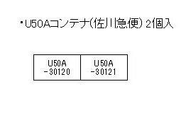 ※新製品 12月発売※U50Aコンテナ(佐川急便) 2個入り【KATO・23-579】「鉄道模型 Nゲージ カトー」