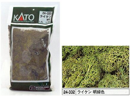 ライケン 明緑色 樹木用天然コケ加工品【KATO・24-332】「鉄道模型 カトー レイアウト」