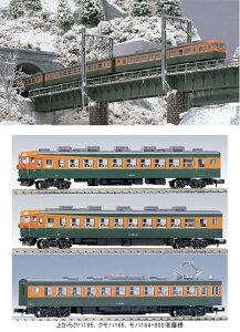 ★鉄道模型 Nゲージ 急行電車★165系低屋根 3両増結セット【KATO 10-333】「鉄道模型 Nゲー...