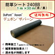 【送料無料!!】防草シートデュポン社ザバーン240BB(茶・黒)1m(W)×30m(L)シート単体プロが選ぶ高品質!!
