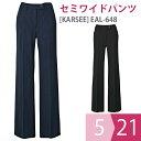 セミワイドパンツ [カーシー] KARSEE Airswing Suits EAL-648 [オフィスウェア 事務服 企業制服 仕事服 通勤服] レディース 女性用 (5~21号) 仕事着