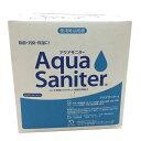 次亜塩素酸水 アクアサニター 10L BIB 業務用除菌剤 食中毒予防 除菌 消臭 ウィルス対策
