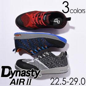 安全作業靴ひもタイプ【送料無料】[ドンケル][先芯入りスニーカー]Dynasty(R)AIRWDAシリーズダイナスティエアー[WDA-23/WDA-24/WDA-28]