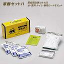ミドリ安全 車載セット II [水・食料・トイレ・断熱シート...