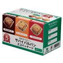 サバイバルパン エコパッケージ 3味セットx10セット