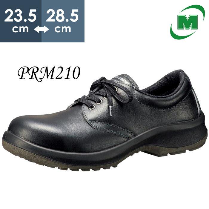 安全靴の名作が生まれ変わる。プレミアムな安全靴 プレミアムコンフォート                       新ワイド樹脂先芯 PRM210