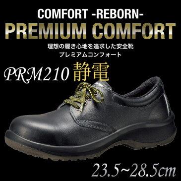 ミドリ安全 静電安全靴 プレミアムコンフォート PREMIUM COMFORT PRM210 静電 メンズ 新ワイド樹脂先芯 牛クロム革 ブラック 23.5-28.5cm