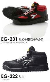 ディアドラ安全靴DIADORA【送料無料】ミドリ安全JSAAA種先芯EGRETイーグレット[EG−231/EG−222]
