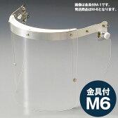 【送料無料】ミドリ安全 ヘルメット取付型防災面 MB−123H アクリル M−6金具付