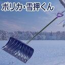 防寒用品 ポリカ・雪押くん コンパル [ポリカーボネート、鉄