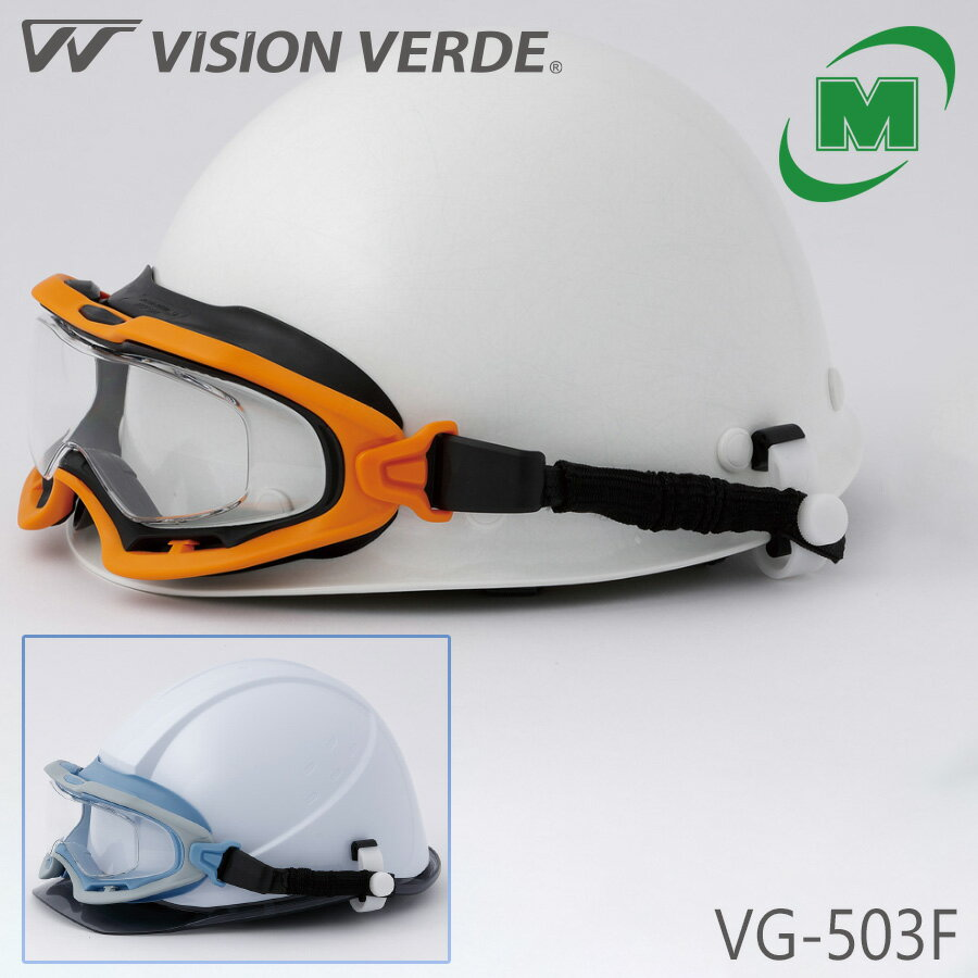 安全・保護用品, 保護メガネ  VG-503F SPGUVJIST8147
