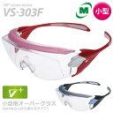 【小型】ミドリ安全 保護メガネ ビジョンベルデ VISION